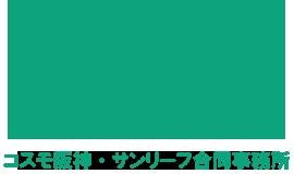 コスモ阪神・サンリーフ合同事務所